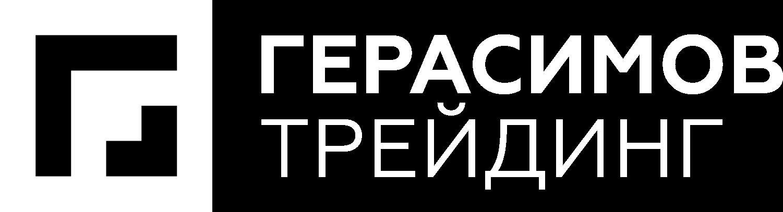 Герасимов Трейдинг