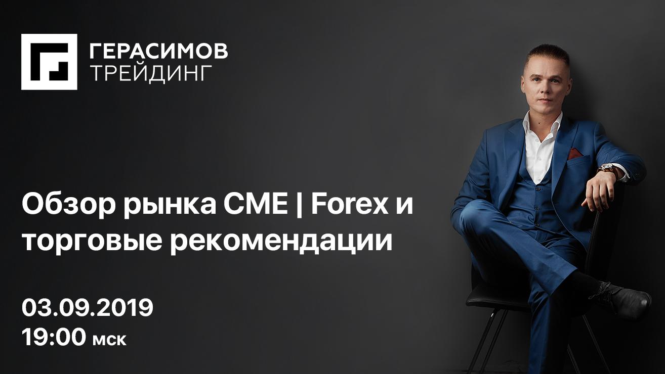 Обзор рынка CME | Forex и торговые рекомендации. Никита Герасимов трейдер