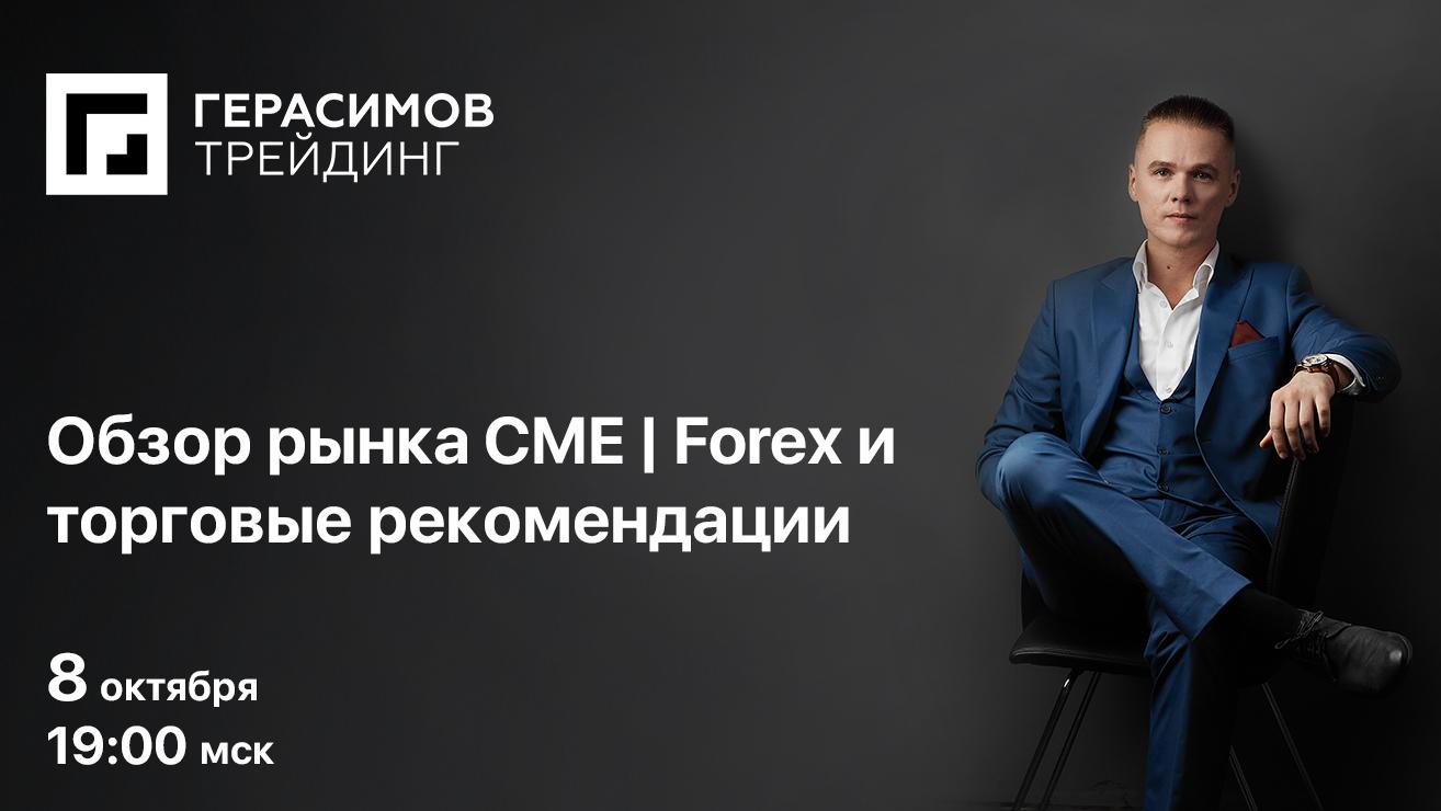 Обзор рынка CME | Forex и торговые рекомендации от 08.10.2019. Никита Герасимов