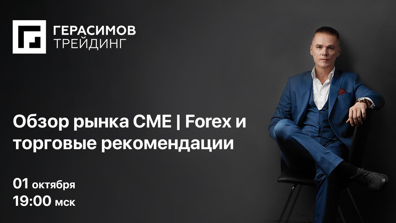 Обзор рынка CME | Forex и торговые рекомендации от 01.10.2019. Никита Герасимов