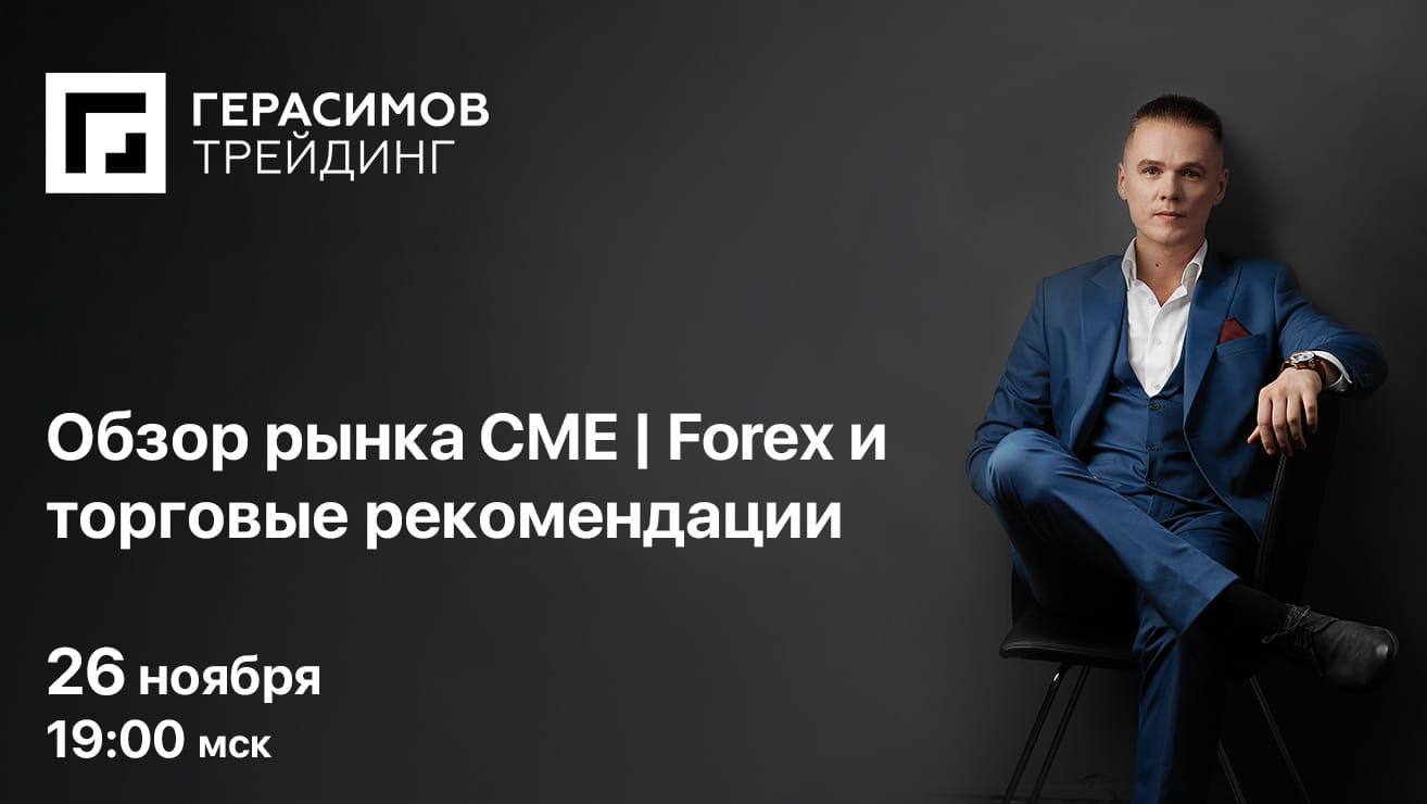 Обзор рынка CME | Forex и торговые рекомендации от 26.11.2019. Никита Герасимов