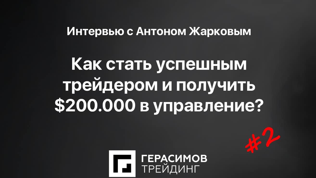 Интервью ч2. Как стать успешным трейдером и получить $200.000 от TopstepTrader?