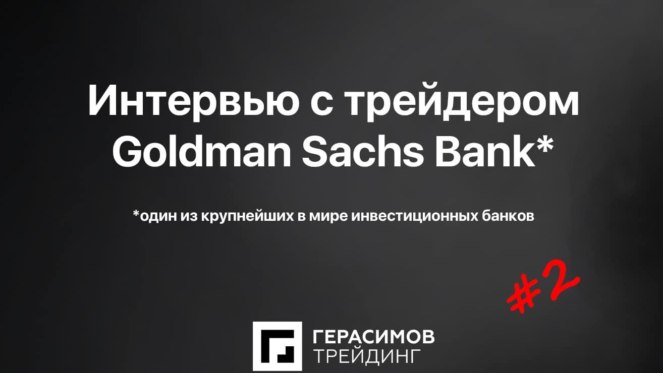 Интервью с трейдером Goldman Sachs Bank - Инна Панфилова. Никита Герасимов