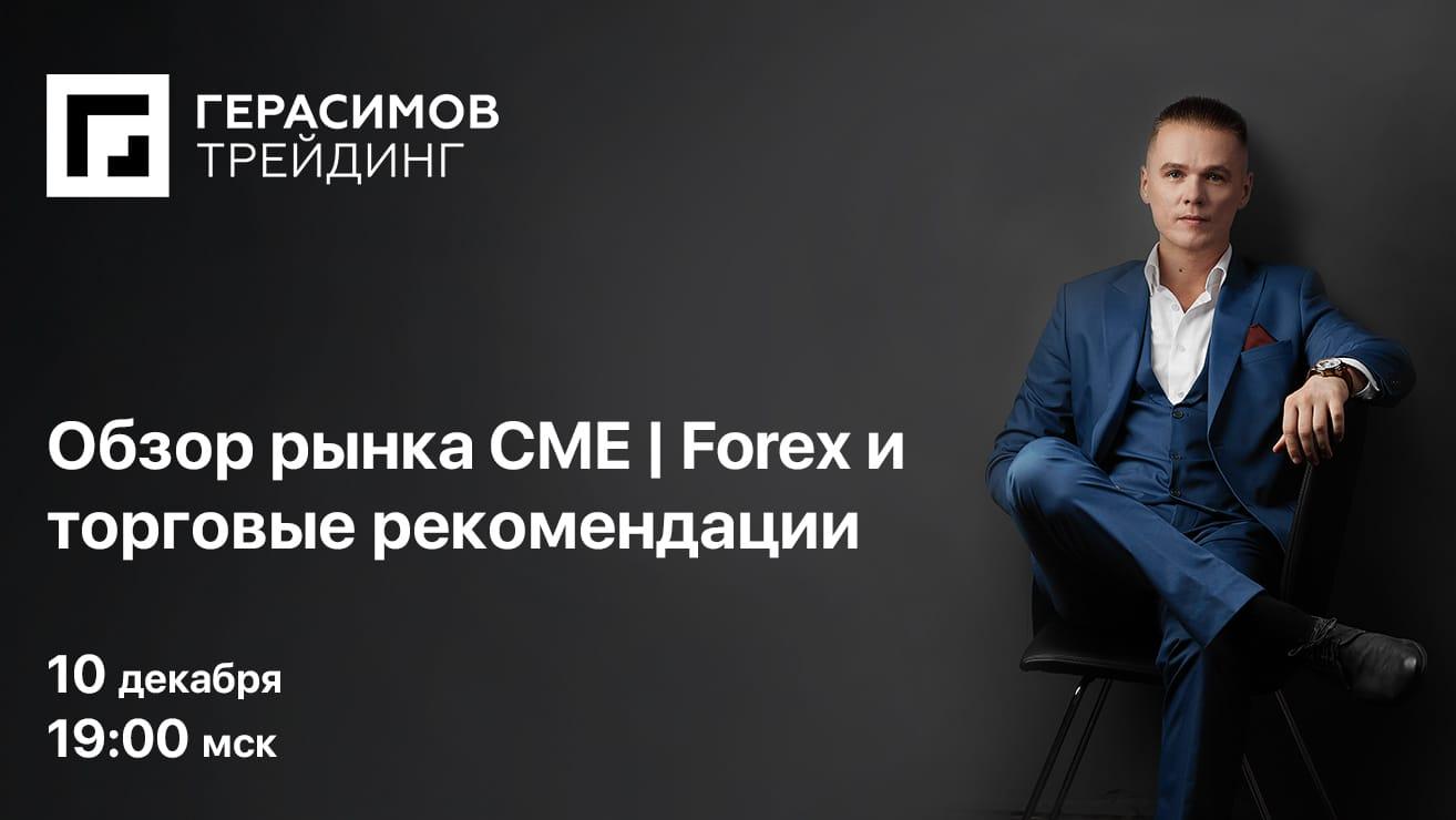Обзор рынка CME | Forex и торговые рекомендации от 10.12.2019. Никита Герасимов