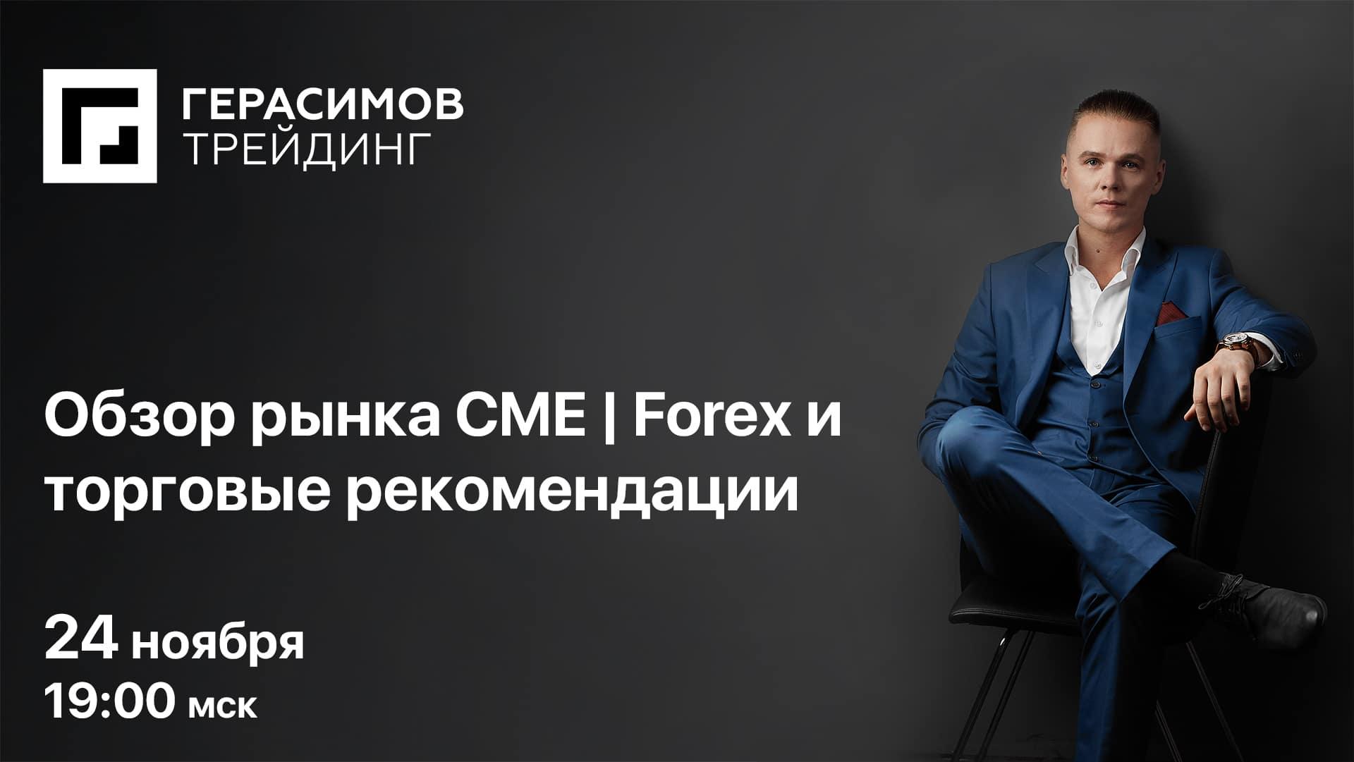 Обзор рынка CME | Forex и торговые рекомендации от 24.11.2020. Никита Герасимов