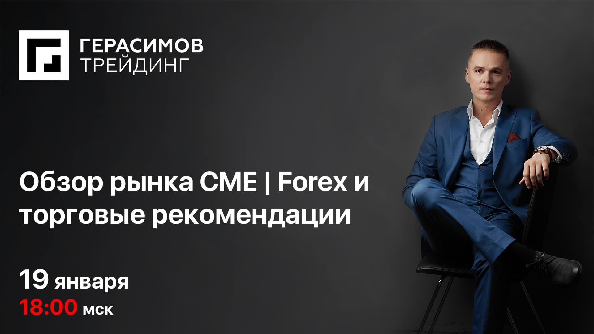 Обзор рынка CME | Forex и торговые рекомендации от 19.01.2021. Никита Герасимов
