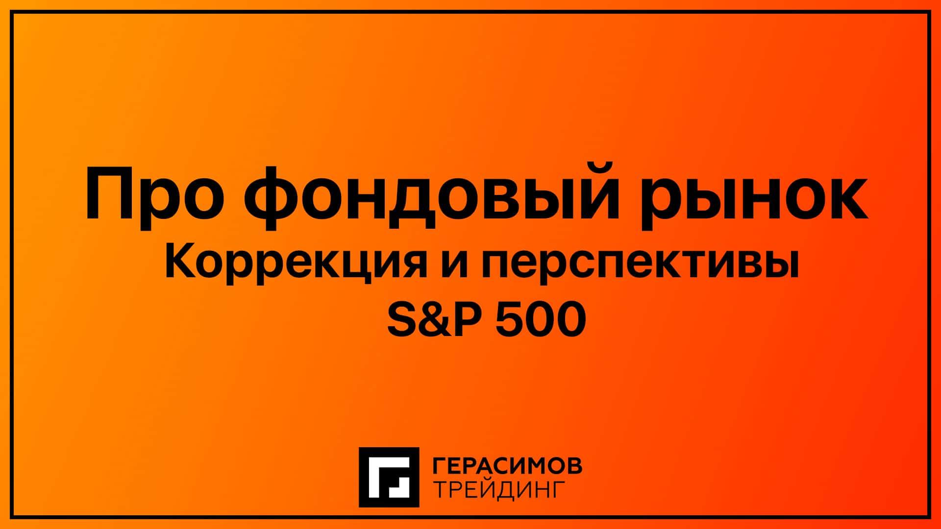 Про фондовый рынок 27.02.2021. Коррекция и перспективы S&P 500