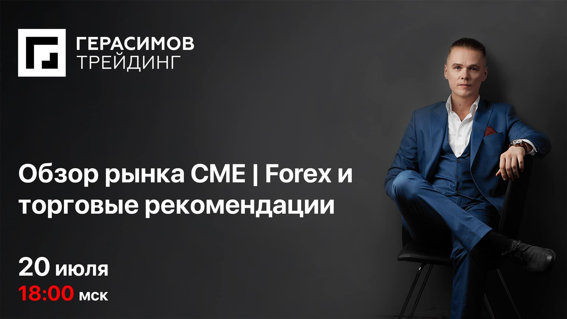 Обзор рынка CME | Forex и торговые рекомендации от 20.07.2021. Никита Герасимов